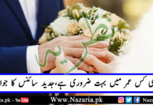 Interesting facts about marriage. Nazaria.pk