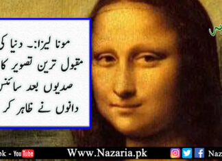 Interesting facts about famous painting of Mona Lisa. Nazaria.pk