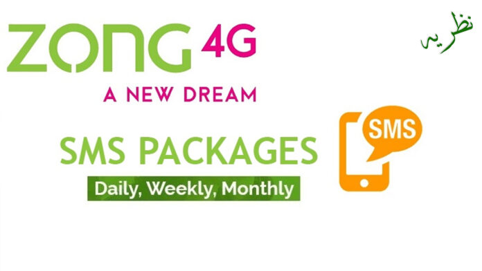 ZOng SMS Packages. nazaria.pk
